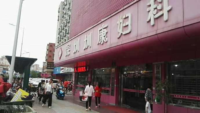深圳圳康妇科医院
