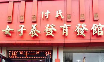 Wo家饺子馆