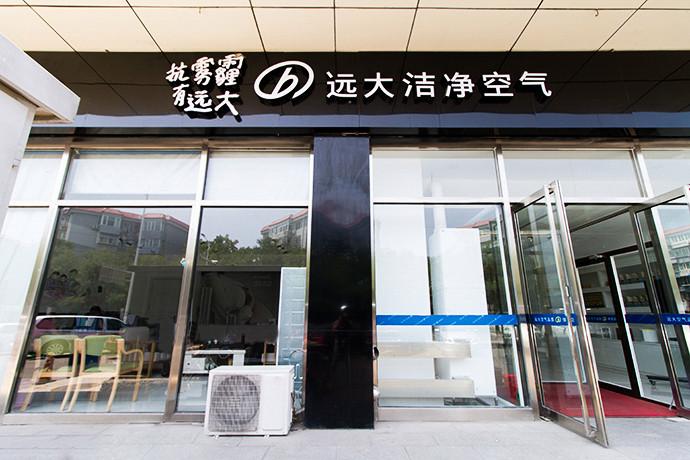 远大空气品质体验店(顺义店)