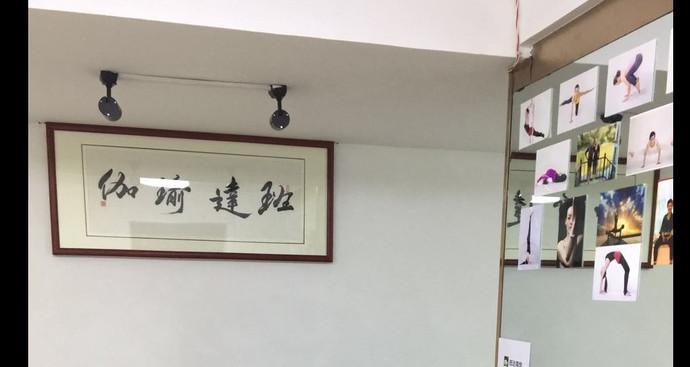 班达瑜伽会馆