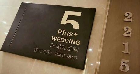 5+WEDDING