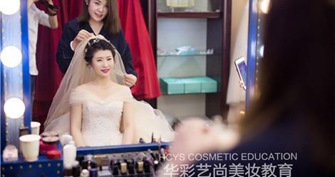 华彩艺尚职业培训学校
