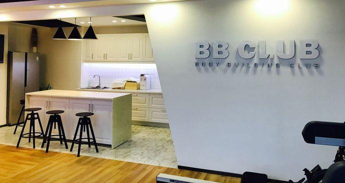 BBCLUB私人健身