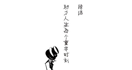 璋诺商贸(兰州店)