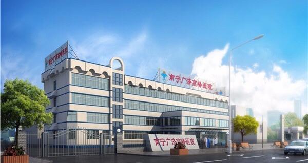 广济高峰医院