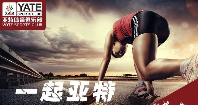 亚特体育俱乐部(临潼店)