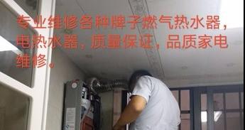 南宁市品质家电维修服务部