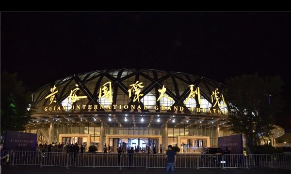 贵安国际大剧院