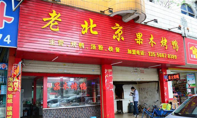 老北京果木烤鸭(乌沙店)