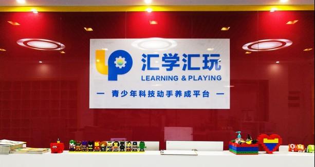 汇学汇玩乐高科技中心