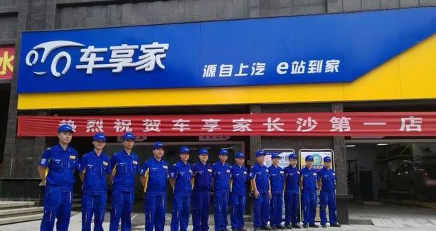 车享家汽车养护中心(成都红牌楼店)