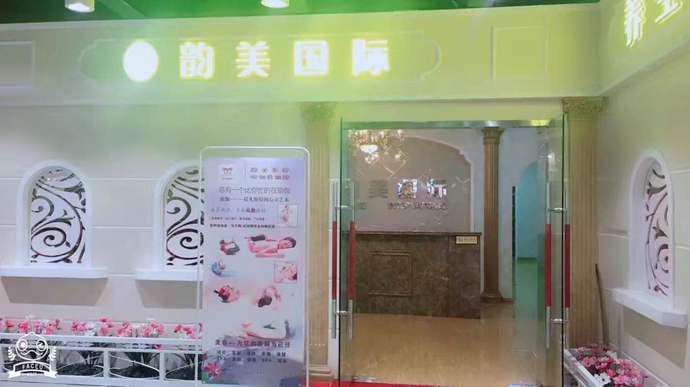 韵美国际美容瑜伽养生会所
