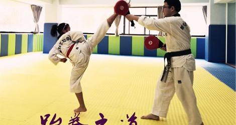 星群艺跆拳道馆