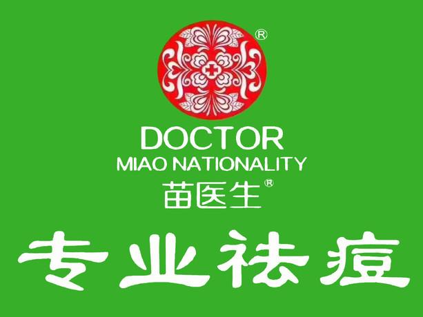 苗医生专业祛痘(中原万达店)