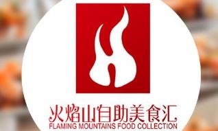 火焰山自助美食汇(盛龙广场店)