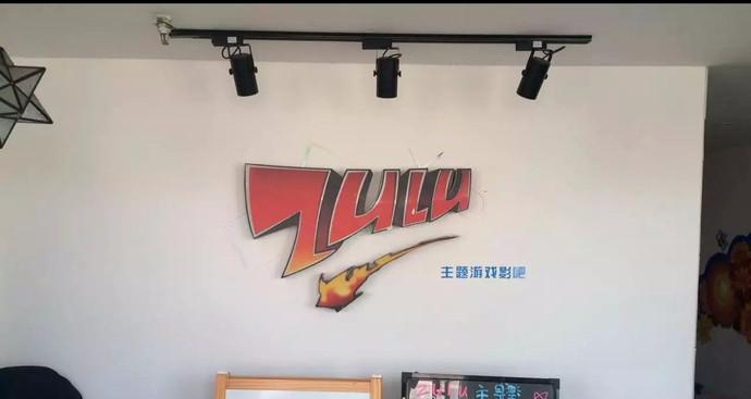ZULU主题游戏吧