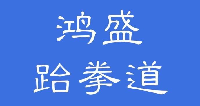 鸿盛跆拳道俱乐部
