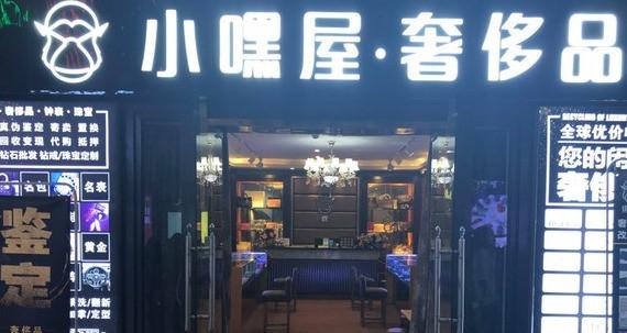 小嘿屋奢侈品(观音桥店)