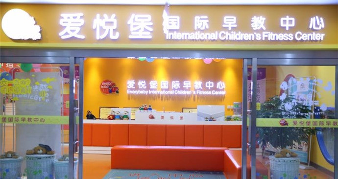 爱悦堡国际早教中心(合肥大摩旗舰店)