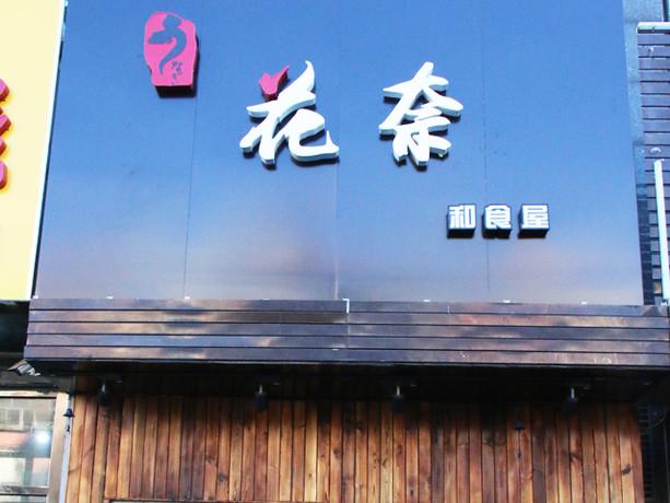 花奈和食屋(彩虹新城店)
