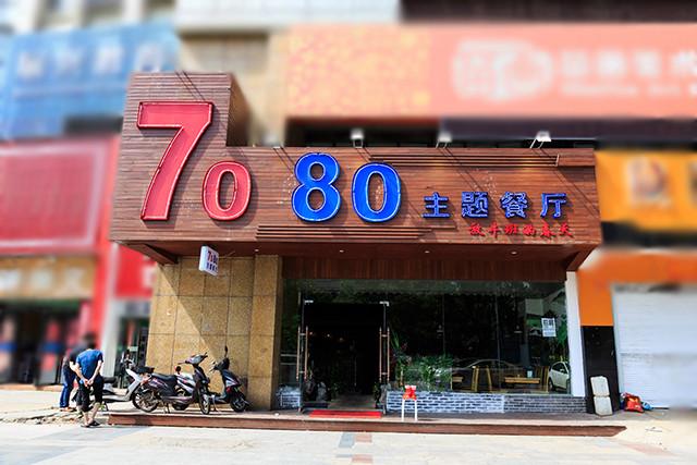 7080主题餐厅(怡园路店)