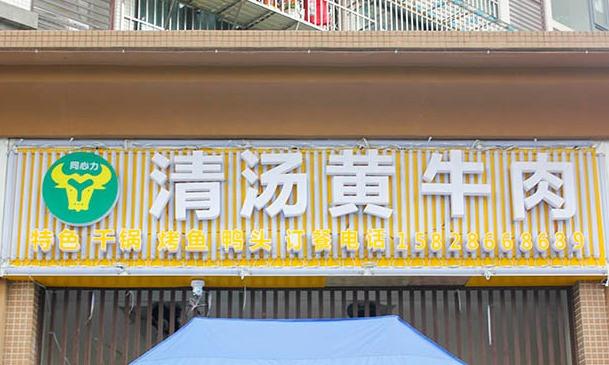 清汤黄牛肉(洞子口泉水店)