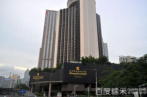香格里拉大酒店(罗湖店)