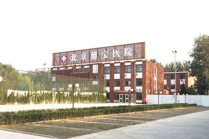 北京德宝医院