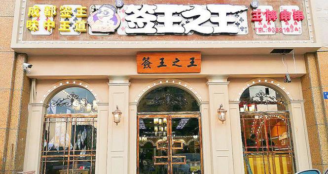 签王之王王牌串串火锅店