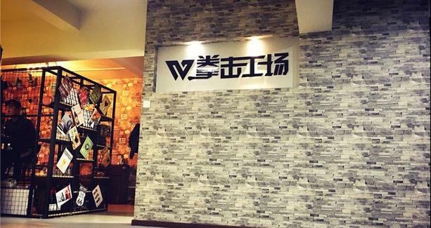W.拳击工场