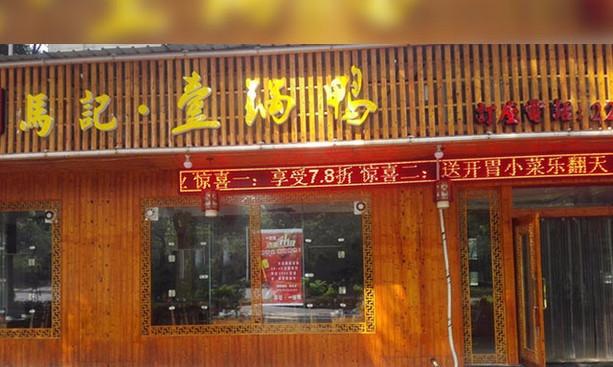 馬記壹锅鸭