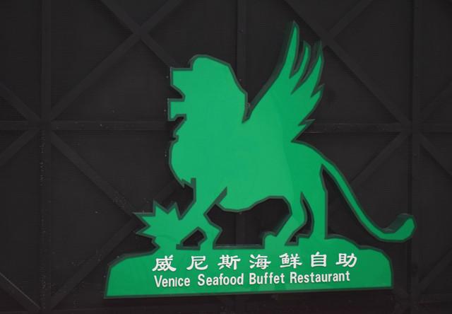 威尼斯海鲜自助餐厅