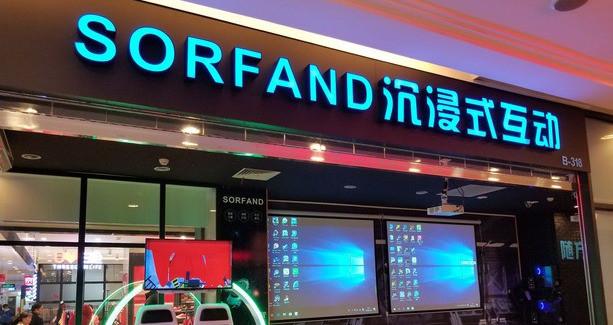 随方SORFAND虚拟现实体验馆