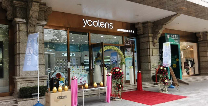 yoolens(兴正元罗马假日店)