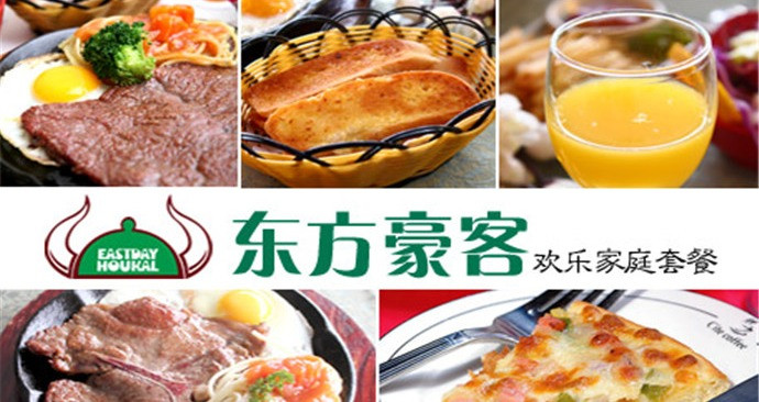 东方豪客(嘉华店)