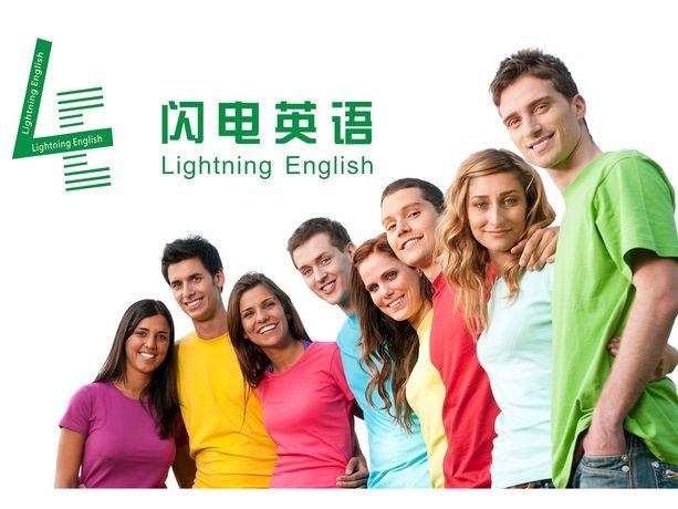 闪电英语培训-布吉校区
