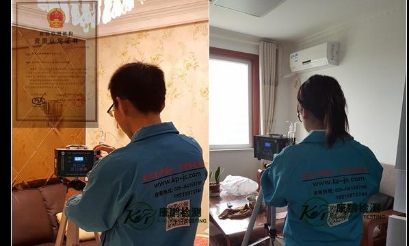 康鹏家装室内空气检测(双龙大道店)