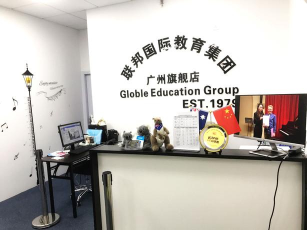 联邦国际教育集团(广州旗舰店)