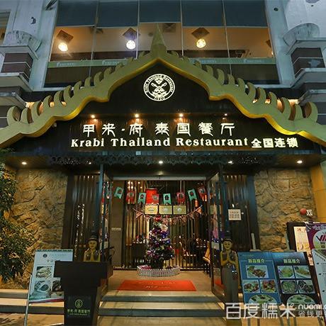 甲米•府泰国餐厅(石龙店)