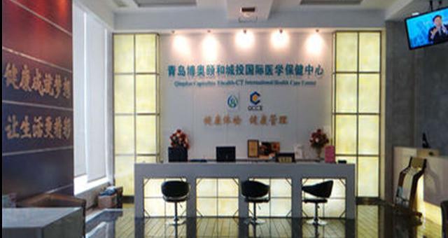 博奥城投健康体检中心
