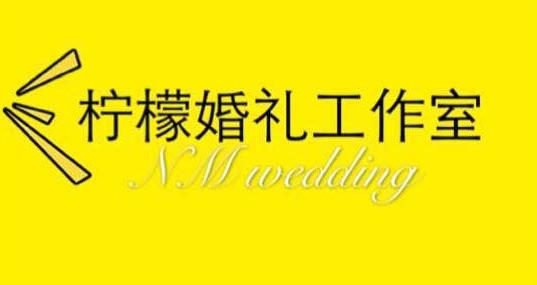 柠檬婚礼工作室
