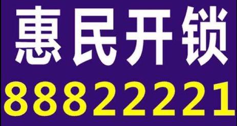 惠民汽车钥匙4S店