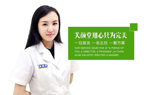 芙颜堂国际祛痘连锁(武林路店)