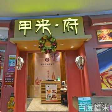 甲米府泰国餐厅(常平店)