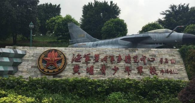 黄埔军事训练基地