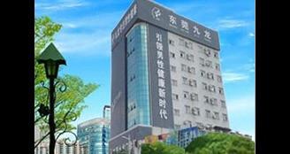 东莞长安九龙男科医院