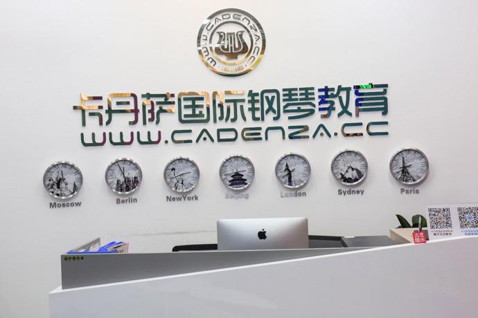 卡丹萨钢琴艺术(广渠门店)