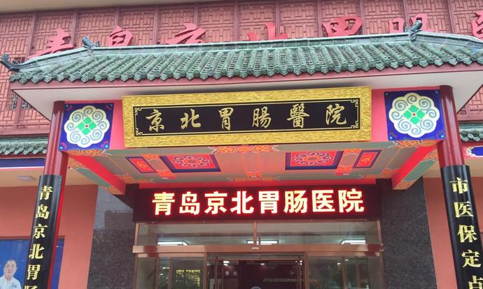 青岛京北医院
