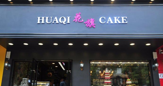 花旗蛋糕(江北店)