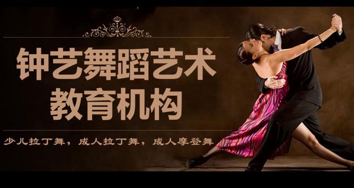 钟艺舞蹈(南城分店)